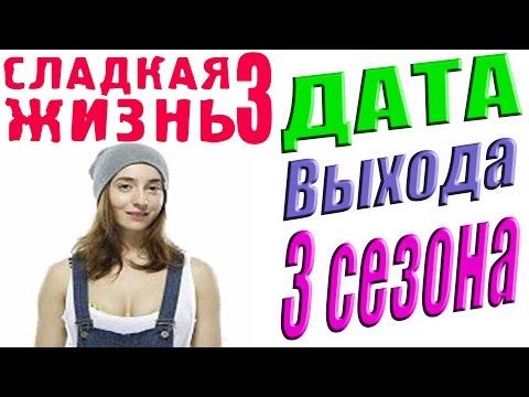 Сладкая жизнь 3 сезон 4 серия эфир тнт  26.05.2016