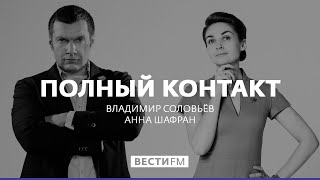 'Русские спасают своего агента Трампа' * Полный контакт с Владимиром Соловьевым (13.03.18)