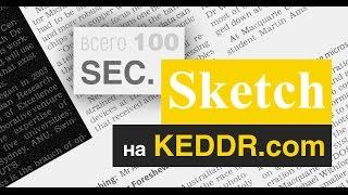 Quora: история за 100 секунд - Sketch e147 - Keddr.com