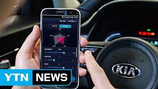 [기업] 현대기아차 스마트폰으로 전기차 성능 조절 / YTN