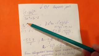 131 Алгебра 9 класс, Сократите дробь