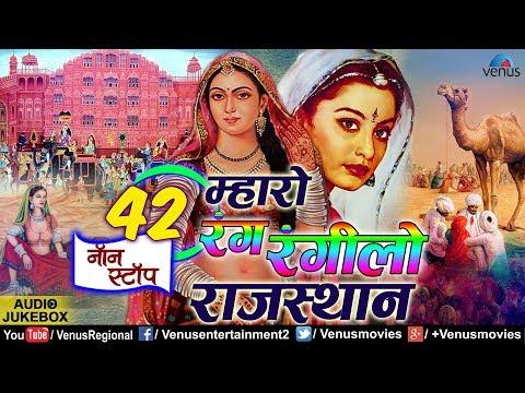 42 Non Stop Mharo Rang Rangilo Rajasthan | Superhit Rajasthani Lokgeete | New Rajasthani Songs 2017