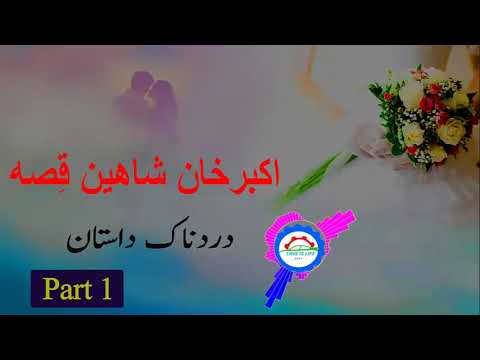 Download Pashto Qesa Akbar Khan Shaheen Pa Zra Pore Dastan Part 1 mp3
