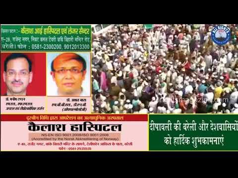 Bareilly News :  100 वॉ आला हजरत उर्स में पहुचे लाखो जायरीन देखे वीडियो