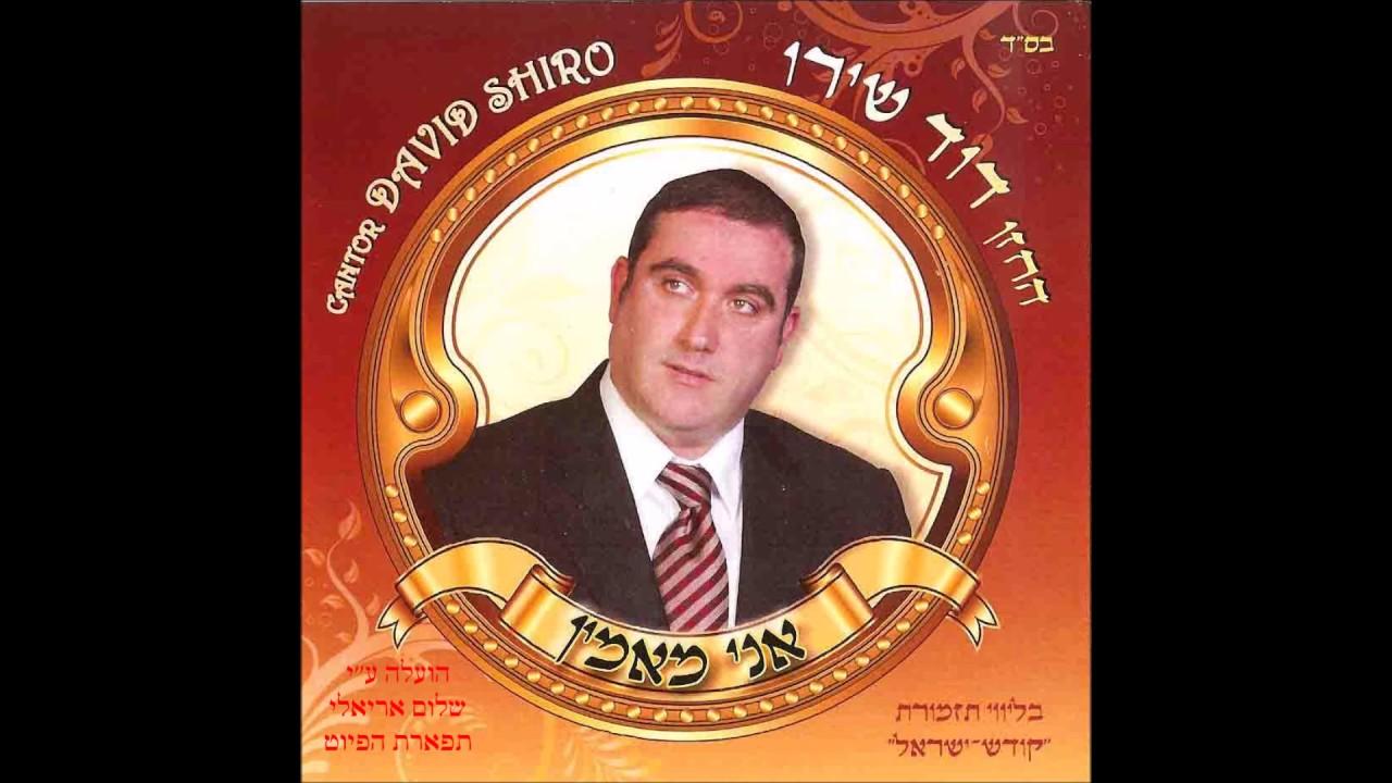 החזן דוד שירו מלפני כסא מלך - לולא אילולא - אל דגול - בנה את ביתך