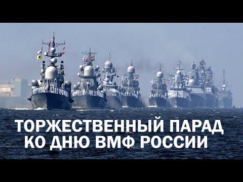 Военно-морской парад ко