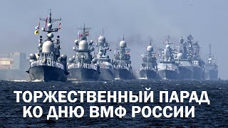 Военно-морской парад ко Дню ВМФ России. Полное видео @Россия 24