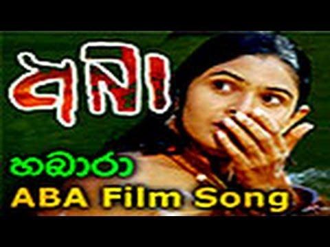 Habara (Abba Sinhala Film Song) WWW.LANKACHANNEL.LK
