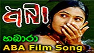 Habara (Abba Sinhala Film Song) WWW.LANKACHANNEL.LK