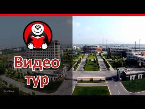 Университет Науки и Технологии Цзянсу MyChina