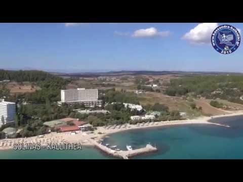 Kassandra Halkidiki 2014 AERO HD