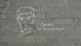 Вірш Василя Стуса «Терпи, терпи – терпець тебе шліфує...» вустами українців