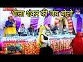 भोला शंकर की जय बोलो। कवि भगवानसहाय सैन। Live bhajan by bhagwansahay sain