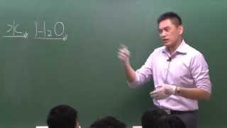 【課程展示】《理化》趙奕老師:基礎化學觀念(201308-G8)