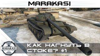 Стоковый Т-54 тащит World of Tanks - Как нагнуть в стоке? #1