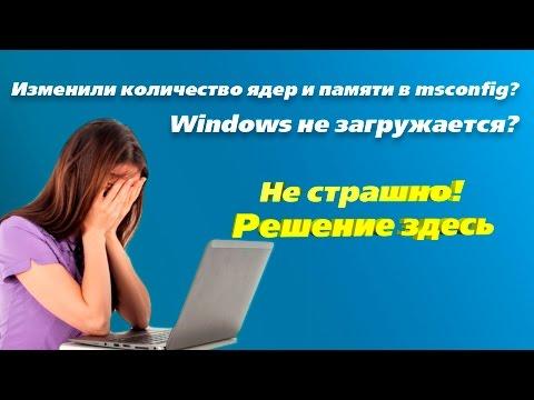 Восстанавливаем Windows после изменений в Msconfig. Используем программу для восстановления