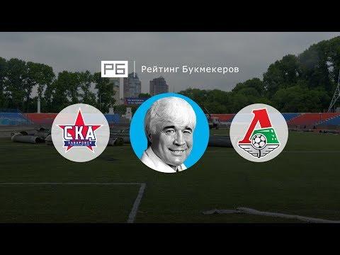 Видео Прогноз на матч локомотив москва динамо москва