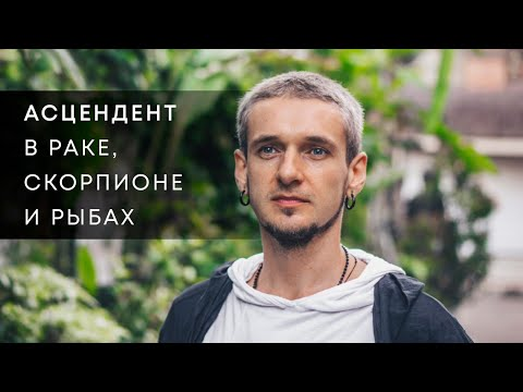 АСЦЕНДЕНТ В РАКЕ, СКОРПИОНЕ И РЫБАХ
