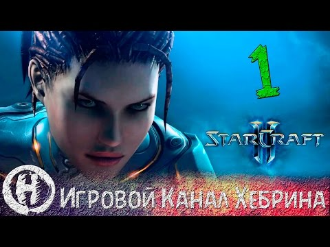 Эксперт Прохождение StarCraft II: Heart of the Swarm (сердце стаи)