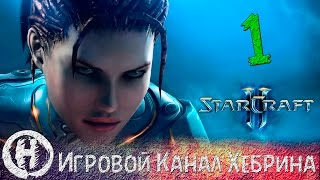 Прохождение StarCraft 2 (Heart of The Swarm) - Часть 1