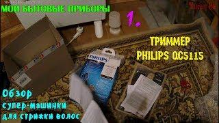 Мои бытовые приборы - 1. Триммер Philips QC5115 - Обзор супер-машинки для стрижки волос