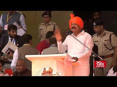 Vice President's Speech  Hisar, Haryana