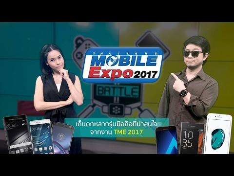 เก็บตกมือถือหลากรุ่นที่น่าสนใจจากงาน TME 2017 - วันที่ 21 Feb 2017