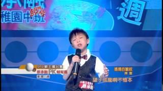 103.08.10 超級紅人榜 蔡承融─媽媽的皺紋(陳雷)