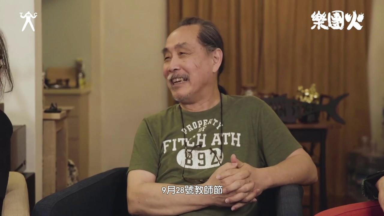 【臺灣樂團編年史-樂團火36】王家棟,白紀齡 專訪 - YouTube