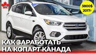 Как заработать на  Аукционе Копарт  (Copart). Авто из Канады. Обзор Ford Escape 2017.