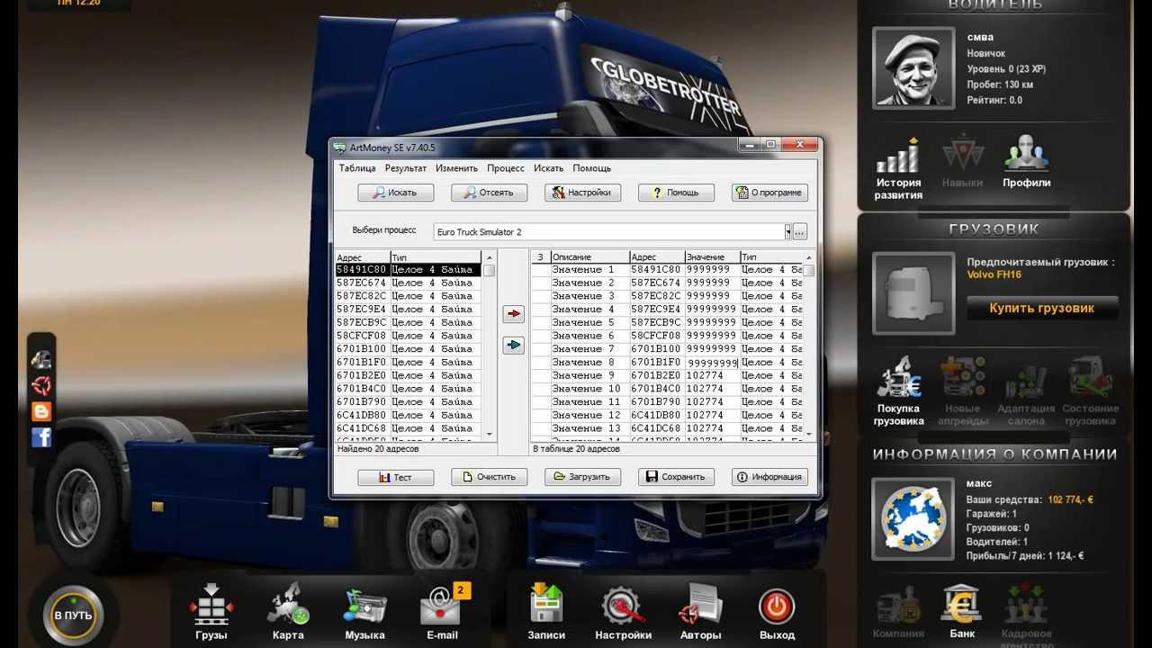 как сделать много денег в игре euro truck simulator 2 без модов
