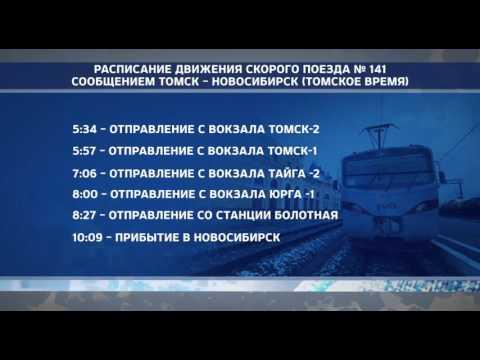 """С 1 апреля поезд  """"Томск - Новосибирск"""" изменит график движения"""