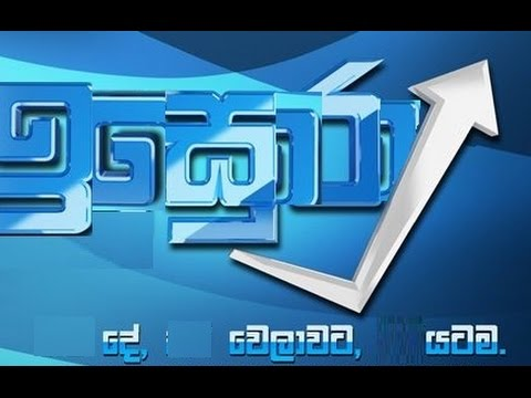 ISURA ඉසුර Episodes 16-18 Final (Economic Embargoes & Asian Development Bank) !