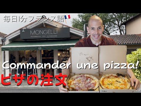フランス語会話(字幕あり) ピザを注文しよう🍕😋