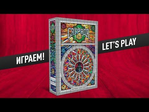 Настольная игра «САГРАДА»: ИГРАЕМ! // Let's Play