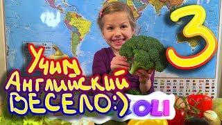 Овощи. Английский для детей от детей! English for kids. Урок 3 - овощи