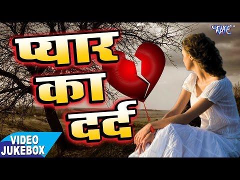 भोजपुरी दर्द भरा गीत 2017 - प्यार का दर्द - PYAR KA DARD - Video JukeBOX - Bhojpuri Sad Songs