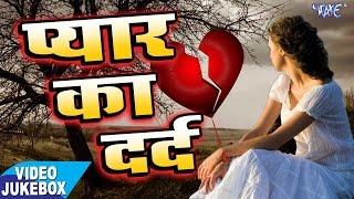 भोजपुरी दर्द भरा गीत 2017 प्यार का दर्द PYAR KA DARD Video JukeBOX Bhojpuri Sad Songs