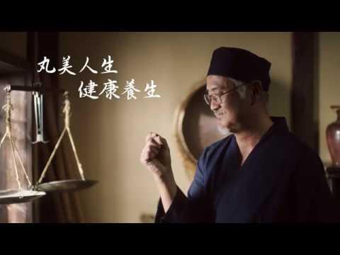 """Umeken Product Symphony (CHINESE) - 15"""""""