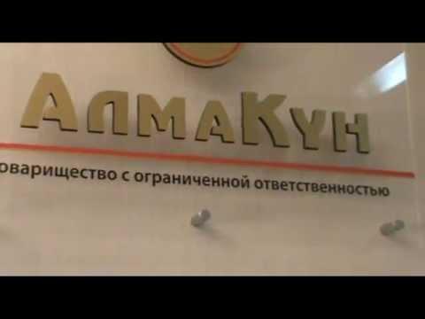Видео вакансия компании ТОО АлмаКун