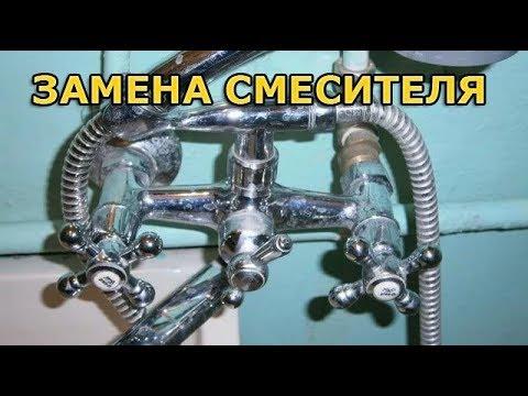 Установка смесителя в ванной. Замена старого крана