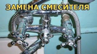 видео Как поменять смеситель в ванной