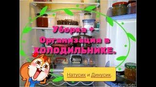 Моя Кухня:Уборка+ Организация в ХОЛОДИЛЬНИКЕ.