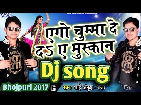 एगो चुम्मा दे द ए मुस्कान ।। (Old Is Gold) Bhojpuri JBL Dj Remix Song 2017