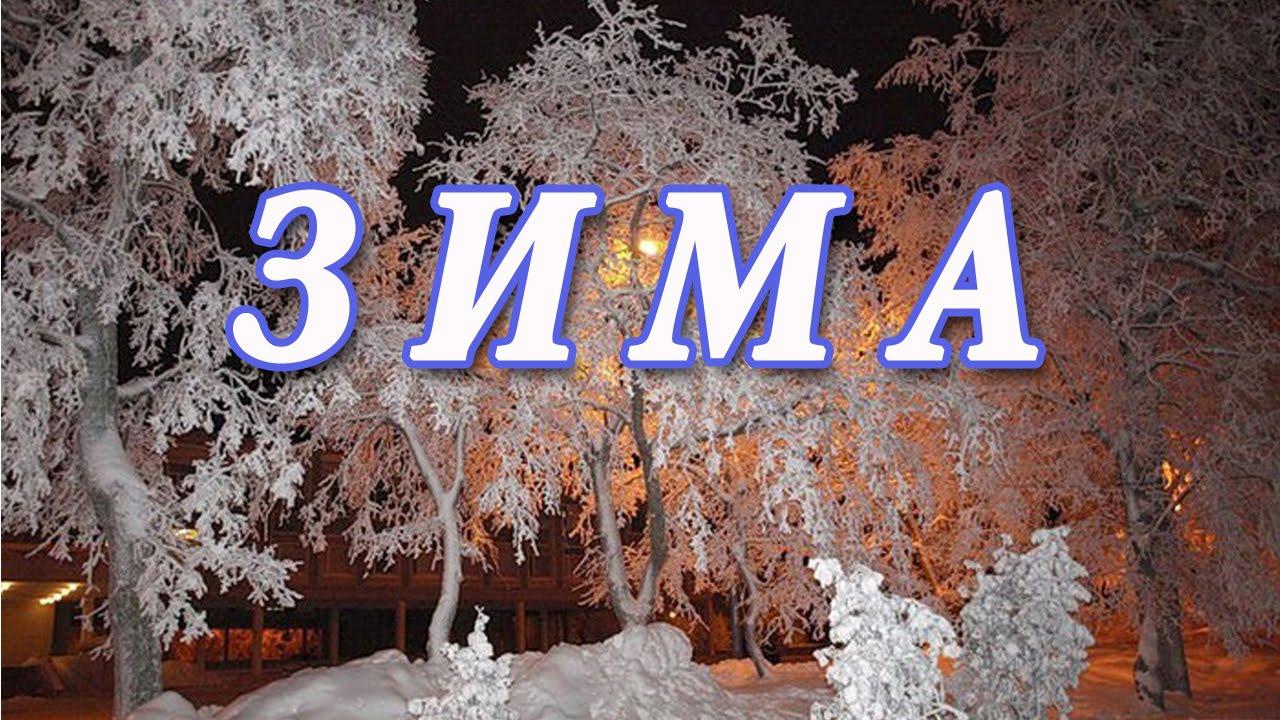 Картинка зима с надписями, открытки