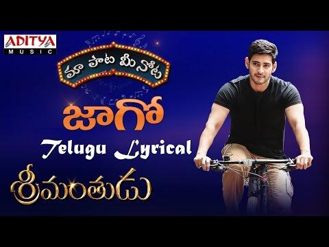 Jaago Full Song With Telugu Lyrics ||