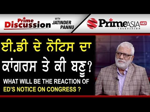 Prime Discussion With Jatinder Pannu 739 What Will Be The Reaction Of ED'S Notice On Congress ?