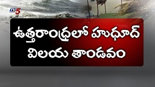 Storm Severely Damaged Srikakulam, Vizianagaram & Visakhapatnam : TV5 News