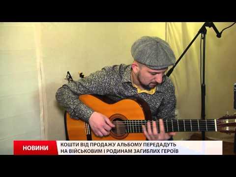 Львівські музиканти записують пісні на вірші бійців АТО