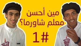 Repeat youtube video مين أحسن معلم شاورما؟ - الجزء الأول
